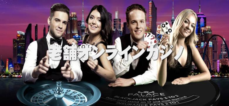 オススメ老舗オンラインカジノ-オンラインカジノ講座.com