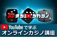 オンラインカジノ講座Youtube画像