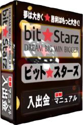 ビットスターズ(bit★Starz)入出金マニュアル