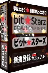 ビットスターズ(bit★Starz)新規登録マニュアル
