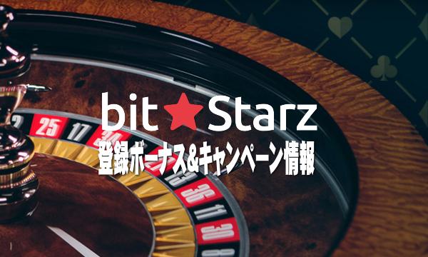 ビットスターズ(bit★Starz)-登録ボーナス&キャンペーン情報