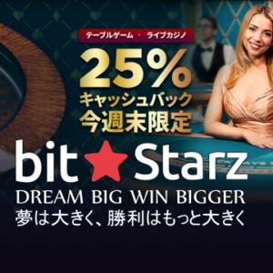 ビットスターズ(bit★Starz)-世界初のマルチ通貨型 オンラインカジノ-