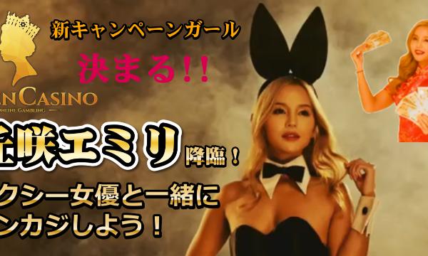 丘咲エミリ・・新・公式イメージガールに決定 クィーンカジノ(QUEENCASINO)