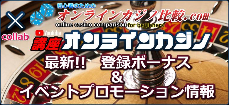 オンラインカジノ講座✕初心者のためのオンラインカジノ比較.comコラボのイメージ