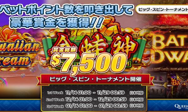 Golden Hero社主催、ビッグ・スピン・トーナメント開催!! |クィーンカジノ(QueenCasino)