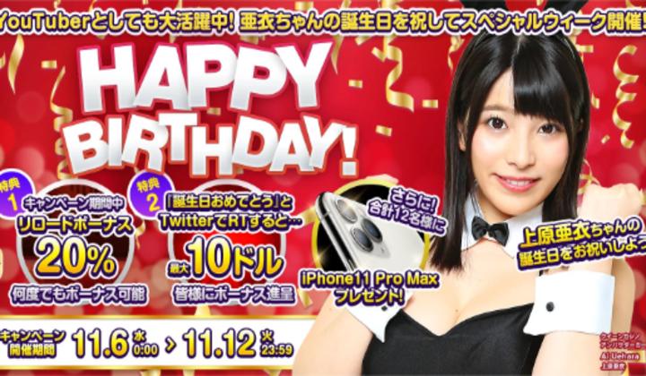 上原亜衣 生誕祭!! 11月12日は、公式キャンペーンガール 上原亜衣さんの誕生日!